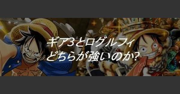 【トレクル】【キャラ比較】ギア3とログルフィはどっちが強いか?【ワンピース トレジャークルーズ】