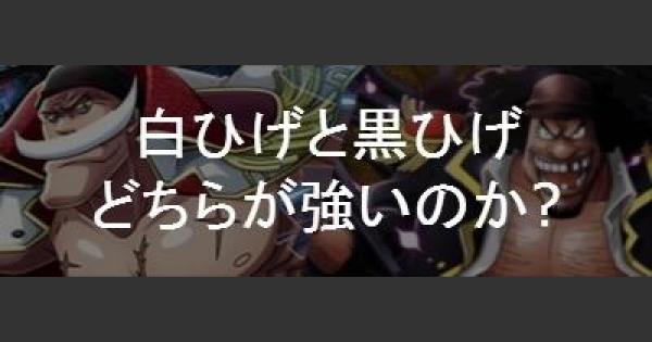【トレクル】【キャラ比較】フェス限白ひげと決戦黒ひげはどっちが強いか?【ワンピース トレジャークルーズ】