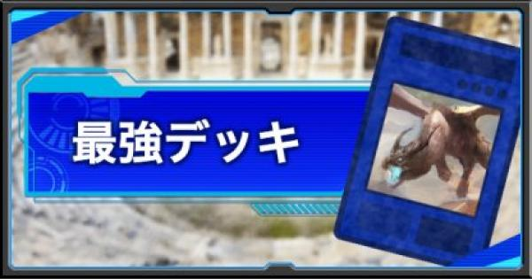 最強デッキランキング【9/21】の環境考察