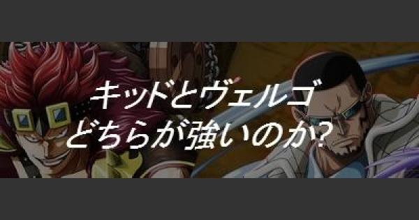 【トレクル】【キャラ比較】キッドとヴェルゴはどっちが強い?【ワンピース トレジャークルーズ】