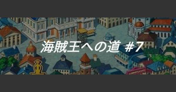 【トレクル】【第7回】ローグタウン攻略とスキル合成【ワンピース トレジャークルーズ】