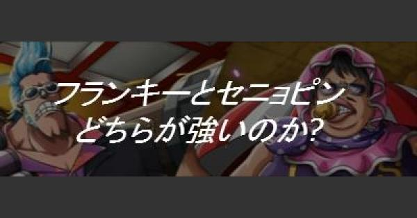 【トレクル】【キャラ比較】フランキーとセニョール・ピンクはどっちが強い?【ワンピース トレジャークルーズ】