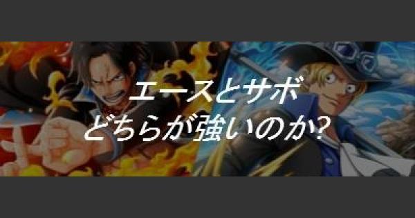 【トレクル】【キャラ比較】黒衣エースと革命軍サボはどっちが強い?【ワンピース トレジャークルーズ】