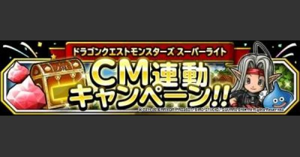 【DQMSL】CM連動キャンペーン開催!