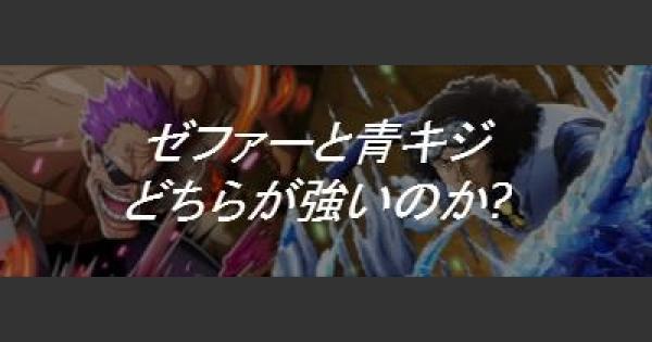 【トレクル】【キャラ比較】ゼファーと青キジはどっちが強いか?【ワンピース トレジャークルーズ】