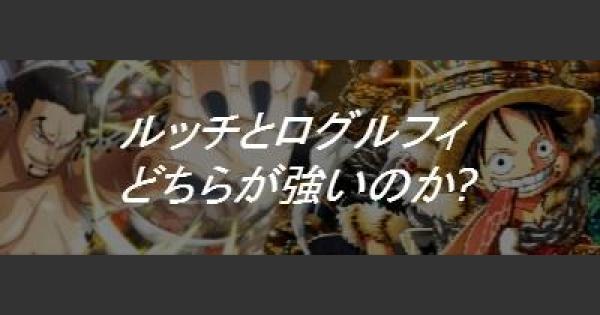 【トレクル】【キャラ比較】ルッチとログルフィはどっちが強いか?【ワンピース トレジャークルーズ】