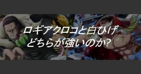 【トレクル】【キャラ比較】クロコダイルと白ひげはどっちが強いか?【ワンピース トレジャークルーズ】