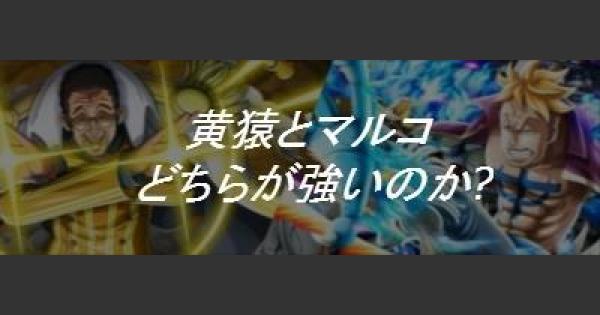 【トレクル】【キャラ比較】黄猿とマルコはどっちが強いか?【ワンピース トレジャークルーズ】