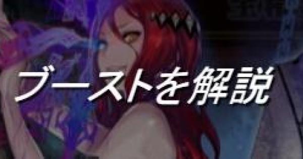 【黒猫のウィズ】ブーストSSとクリティカルについて解説!