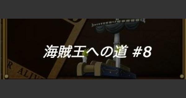 【トレクル】【第8回】特訓の森「鷹」に挑戦【ワンピース トレジャークルーズ】