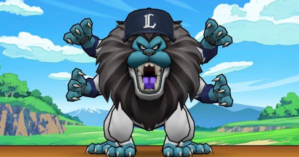 ライオンズレオの図鑑画像