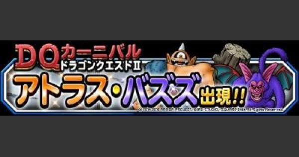 【DQMSL】バズズ討伐 上級攻略!