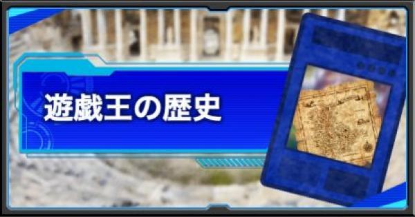 【遊戯王デュエルリンクス】遊戯王の歴史