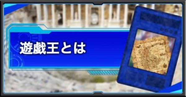 【遊戯王デュエルリンクス】遊戯王ってどんなカードゲーム?