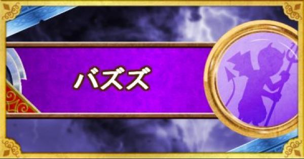 【DQMSL】バズズ(新生転生)の評価とおすすめ特技