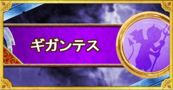 【DQMSL】ギガンテス(新生転生)の評価とおすすめ特技