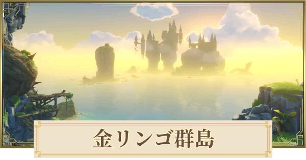 金リンゴ群島まとめ