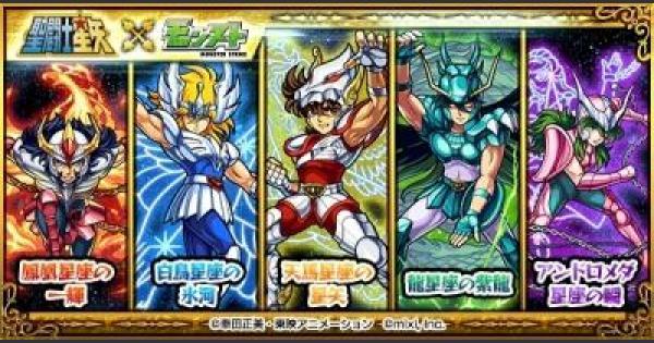 【モンスト】聖闘士星矢コラボまとめとガチャ当たり一覧