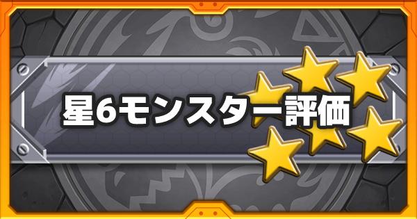 【モンスト】星6モンスター最新評価と当たり一覧