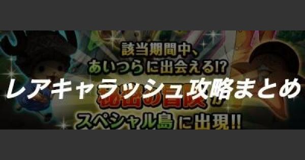 【トレクル】レアキャラッシュ/秘密の冒険攻略【ワンピース トレジャークルーズ】