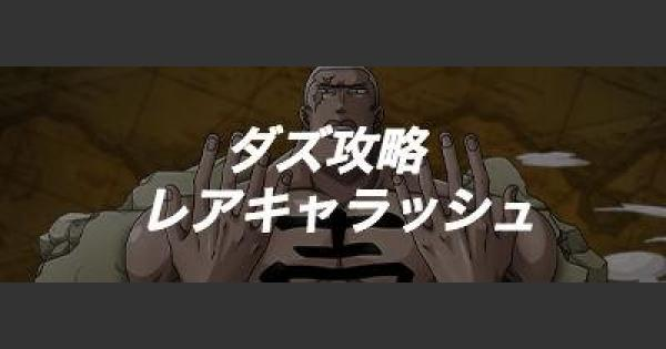 【トレクル】囚人ダズ「刃物人間」攻略|レアキャラッシュ【ワンピース トレジャークルーズ】