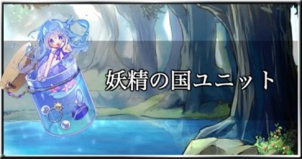 【メルスト】妖精の国出身ユニットと国イベント攻略一覧【メルクストーリア】