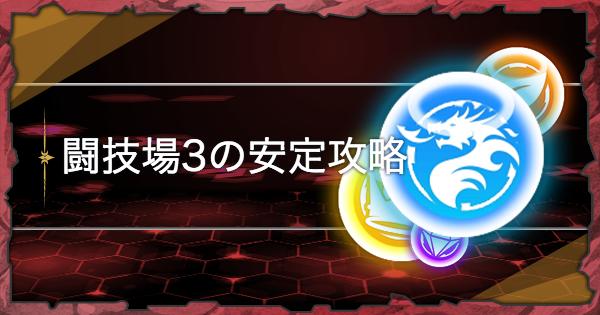【パズドラ】極限の闘技場3の安定攻略と経験値