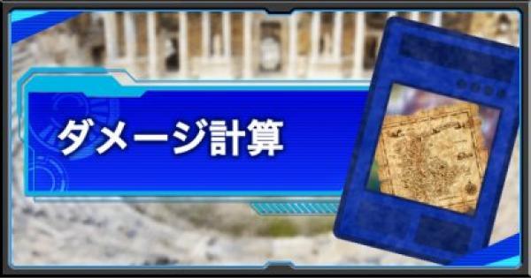 【遊戯王デュエルリンクス】ダメージ計算について徹底解説!