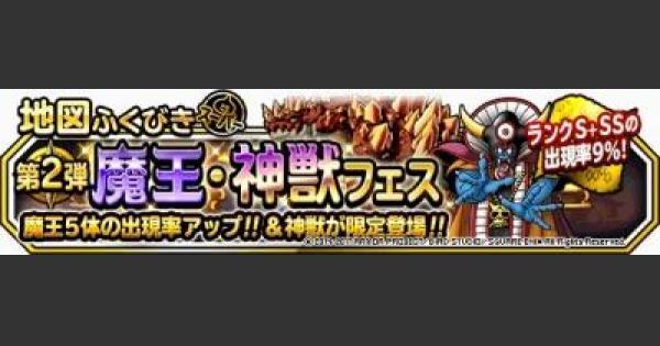 【DQMSL】魔王・神獣フェス 第2弾 | ガチャシミュレーター