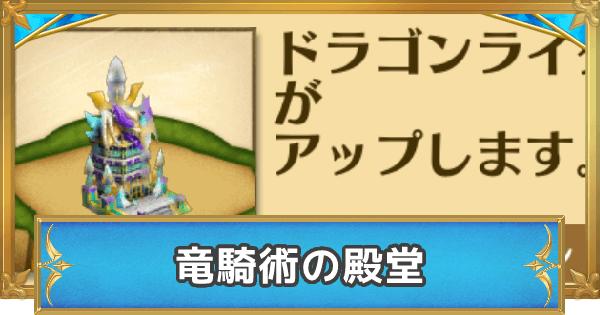 【白猫】竜騎術の殿堂の最大レベルと上昇値