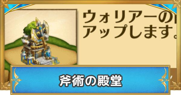【白猫】斧術の殿堂の最大レベルと上昇値