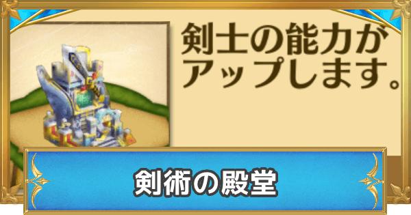 【白猫】剣術の殿堂の最大レベルと上昇値