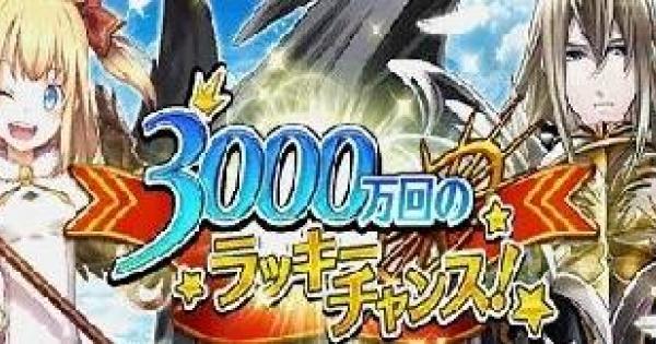 【白猫】3000万回のラッキーチャンスの完全攻略チャート