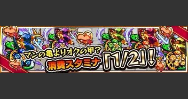 【モンスト】【速報】聖闘士星矢コラボを記念してキャンペーンが開催!