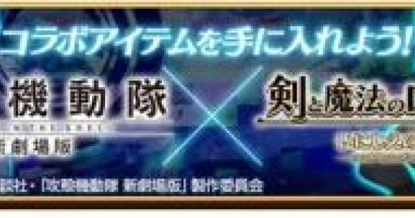 【ログレス】攻殻機動隊コラボの攻略まとめ【剣と魔法のログレス いにしえの女神】