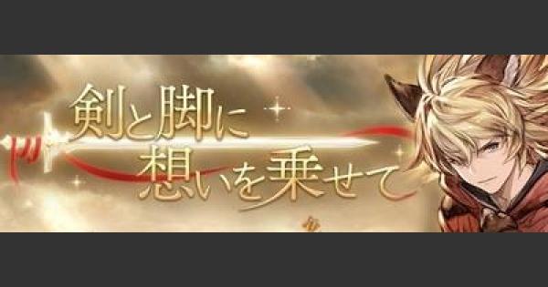 【グラブル】剣と脚に想いを乗せて攻略・報酬まとめ【グランブルーファンタジー】