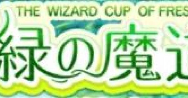 【黒猫のウィズ】『新緑の魔道杯』報酬精霊まとめ