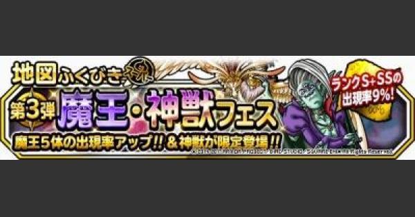 【DQMSL】魔王・神獣フェス 第3弾 | ガチャシミュレーター