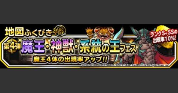 【DQMSL】「魔王・神獣・系統の王フェス」 ガチャシミュレーター