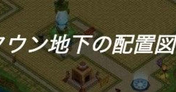 【白猫】タウン地下(飛行島のコアルーン)の配置と必要ルーン数