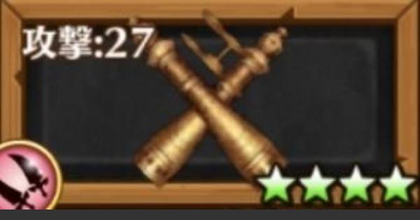 【白猫】シルルモチーフ武器/ダガースコープの評価   10島配布武器