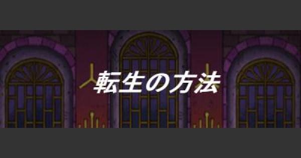 【DQMSL】「転生・とくぎ転生の方法」を徹底解説!
