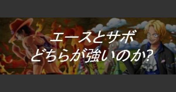 【トレクル】【キャラ比較】決戦サボとコロシアムエースはどっちが強いか?【ワンピース トレジャークルーズ】