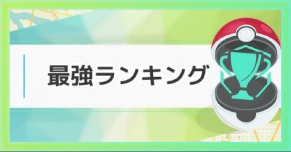 最強ポケモンランキング!おすすめの強いポケモンを紹介【最新】