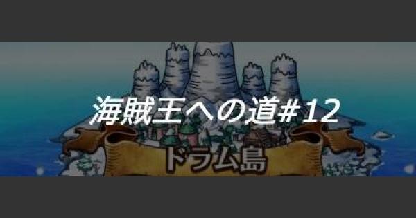 【トレクル】【第12回】ドラム島攻略/友情ガチャ【ワンピース トレジャークルーズ】