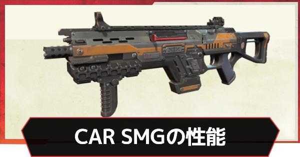 CAR SMG