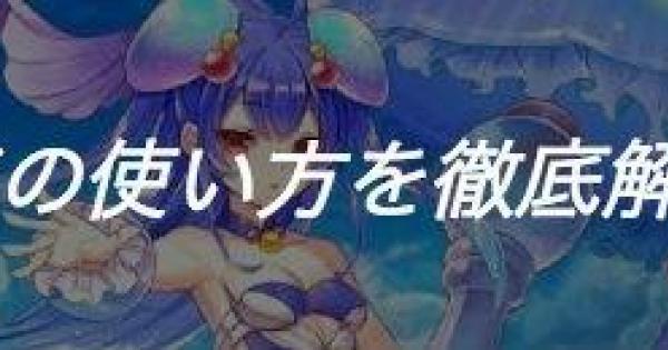 【白猫】神気ノアの使い方と立ち回り解説!