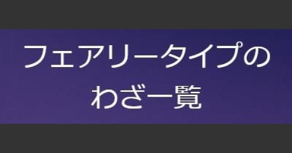【ポケモンGO】フェアリータイプの技一覧