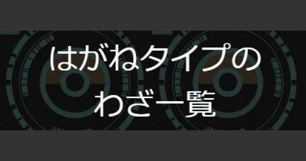 【ポケモンGO】はがねタイプの技一覧