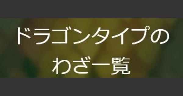 【ポケモンGO】ドラゴンタイプの技一覧